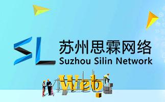 苏州网站建设